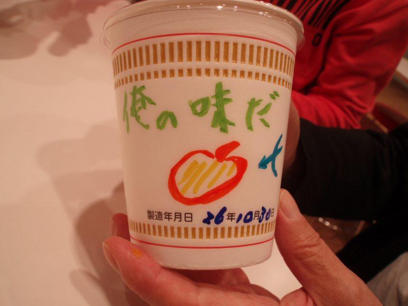 俺の味だ!!!